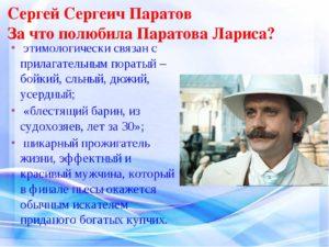 Бесприданница характеристика образа Паратова Сергея Сергеевича