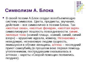 Символизм в творчестве А.А. Блока
