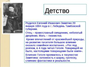 Биография Замятина Евгения Ивановича