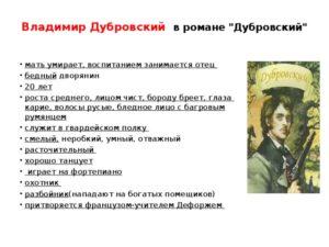 Дубровский характеристика образа Дубровский Владимир Андреевич
