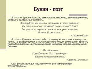 Поэзия Бунина И.А.