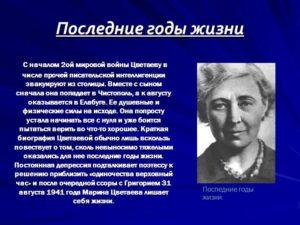Последние годы жизни Цветаевой М.И.