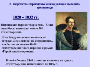 Творческий и жизненный путь Лермонтова Михаила Юрьевича