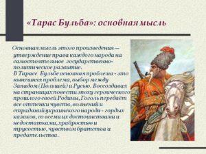 Анализ произведения Тарас Бульба Гоголя Н.В.