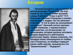 Отцы и дети характеристика образа Базарова Евгения Васильевича