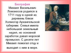 Биография Ломоносова Михаила Васильевича