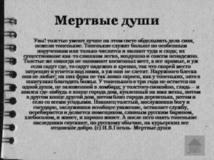 Краткое содержание поэмы Мёртвые души (по главам) Гоголя Н.В.