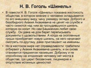 Краткое содержание повести Шинель Гоголя Н.В.