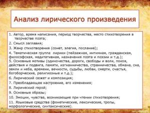 Анализ лирических произведений Пушкина А.С.