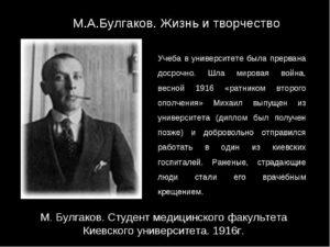 М. А. Булгаков. Жизнь и творчество