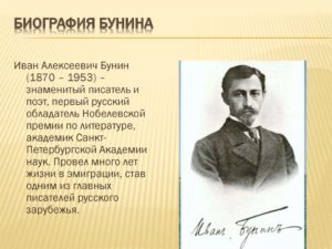 Биография Бунина И.А.