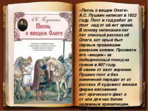 Песнь о вещем Олеге А.С. Пушкина
