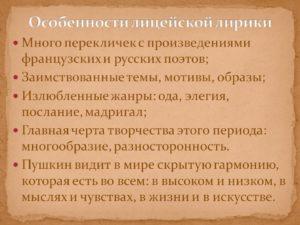 Темы послелицейской лирики Пушкина А.С.