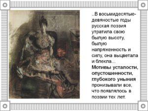 Русская поэзия конца восьмидесятых