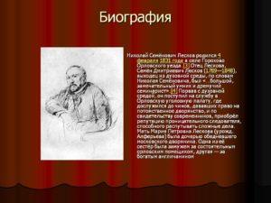 Биография Лескова Николая Семеновича