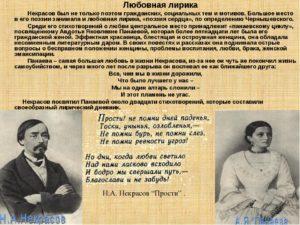 Любовь в поэзии Н. А. Некрасова