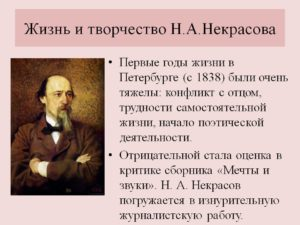 Творческий путь Некрасова Н.А.