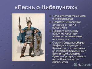 Песнь о Нибелунгах характеристика образа Хагена