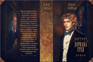 Портрет Дориана Грея характеристика образа Уоттона