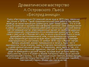 Краткое содержание драмы Бесприданница Островского А.Н.