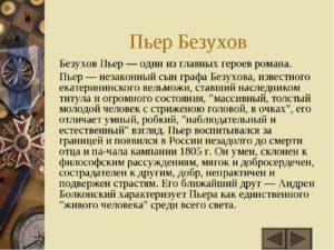 Война и мир характеристика образа  Безухова Пьера