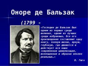 Краткая биография Бальзака Оноре де