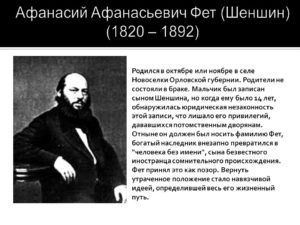 Биография Фета Афанасия Афанасьевича (Шеншин)