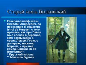 Война и мир характеристика образа Болконского Николая Андреевича