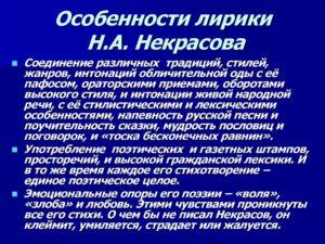 Анализ Лирики Некрасова Н.А.