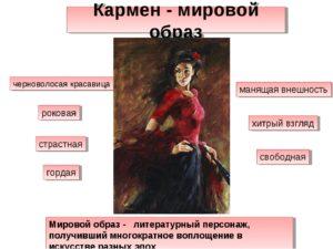 Кармен характеристика образа Кармен