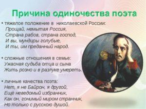 Мотивы одиночества в лирике М.Ю. Лермонтова