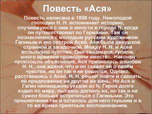 Краткое содержание повести Ася Тургенева И.С. по главам