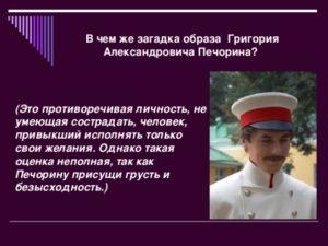 Герой нашего времени характеристика образа Печорин Григорий Александрович