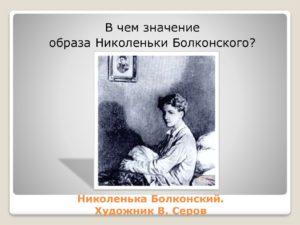 Война и мир характеристика образа Болконского Николеньки