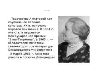 А. А. Ахматова. Жизнь и творчество