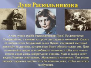 Преступление и наказание характеристика образа Раскольниковой Дуни