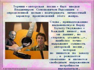 Современная авторская песня (На примере творчества В. С. Высоцкого