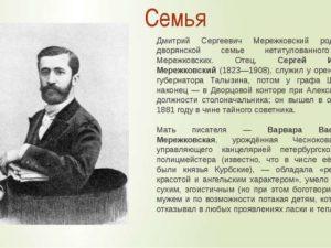 Биография Мережковского Дмитрия Сергеевича