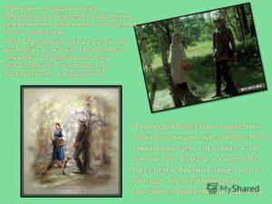 Повести Белкина характеристика образа Лиза Муромская (Бетси, Акулина)