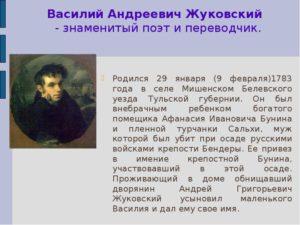 Творческий путь Василия Андреевича Жуковского