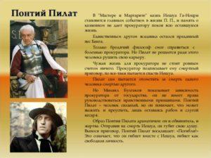 Мастер и Маргарита характеристика образа Понтий Пилата
