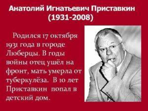 Биография Приставкина А.И.
