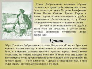 Идеал счастливого человека для H. А. Некрасова: Ермил Гирин и Григорий Добросклонов