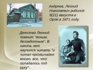 Детство и юность Андреева Л.Н.