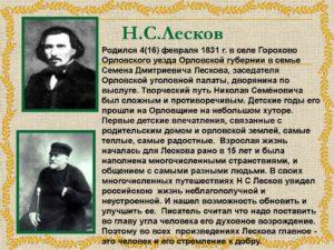 Творческий путь Лескова Н.С.