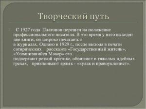 Творческий и жизненный путь Платонова Андрея Платоновича