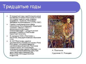 Годы опалы в творчестве Платонова А.П.