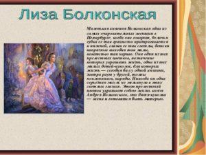 Война и мир характеристика образа Болконской Лизы