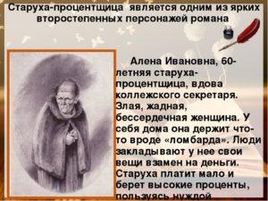 Преступление и наказание характеристика образа Амалии Ивановны