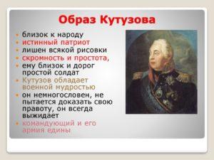 Война и мир характеристика образа  Кутузова